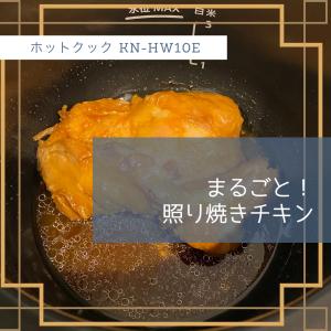 【ホットクックレシピ】照り焼きチキン