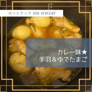 【ホットクックレシピ】カレー味★手羽&ゆでたまご