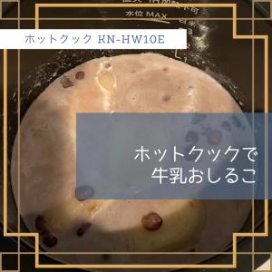 【ホットクックレシピ】牛乳おしるこ