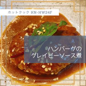 【ホットクックレシピ】ハンバーグのグレイビーソース煮