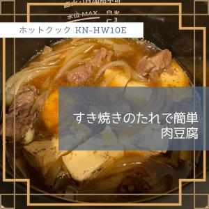 【ホットクックレシピ】すき焼きのたれで簡単肉豆腐