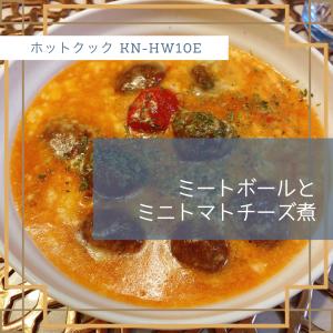【ホットクックレシピ】ミートボールとミニトマトチーズ煮