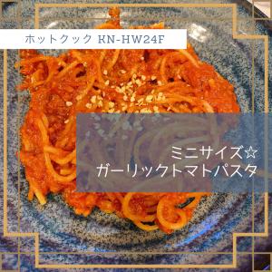 【ホットクックレシピ】ミニサイズ☆ガーリックトマトパスタ