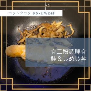 【ホットクックレシピ】二段調理☆鮭&しめじ丼