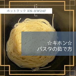 【ホットクックレシピ】キホン!パスタの茹で方
