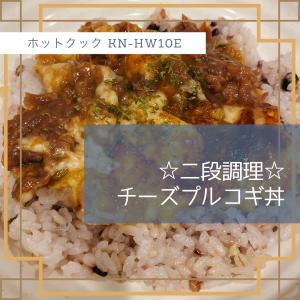 【ホットクックレシピ】二段調理 チーズプルコギ丼