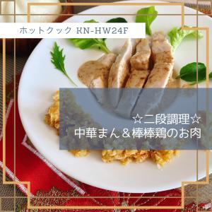 【ホットクックレシピ】二段調理☆中華まん&棒棒鶏のお肉