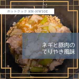 【ホットクックレシピ】ネギと豚肉のてりやき風味