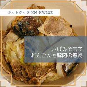【ホットクックレシピ】さばみそ缶でれんこんと豚肉の煮物