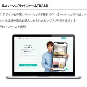 【コバンザメ戦略】BASE,Incについて考えてみた【グロース株】