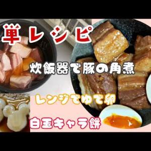 【簡単レシピ】炊飯器で豚の角煮・レンジでゆで卵・おまけの白玉キャラ餅【料理vlog】