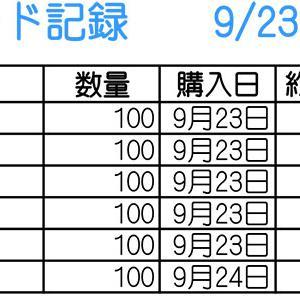 【株】9/23~9/25のトレード記録