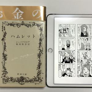 iPad Pro 12.9で電子書籍を快適に