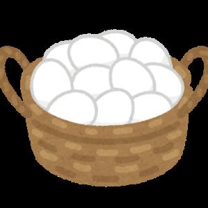 投資の格言「卵は一つのカゴに盛るな」