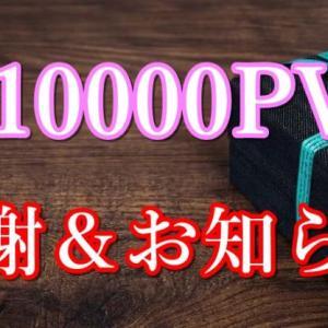 祝10000PV!! 感謝とお知らせ