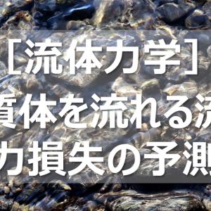 [流体]多孔質体を流れる流体の圧力損失の予測式