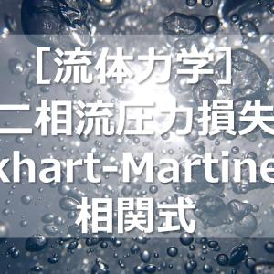 [流体]二相流圧力損失Lockhart-Martinelliの相関式