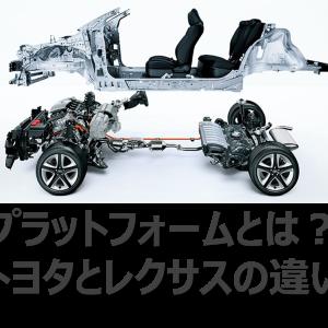 自動車のプラットフォームとは?トヨタ・レクサスの違いは?