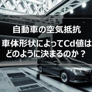 自動車の空気抵抗|車体形状によってどのように\(C_D\)値が決まるのか?