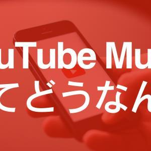 YouTube Musicってどうなの?無料版との違いや使い勝手をレビュー!