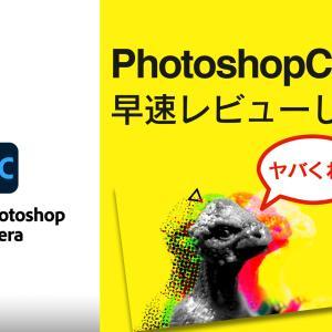 さては神アプリ!PhotoshopCameraを早速レビュー!
