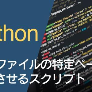 PythonでPDFの特定のページを回転させる方法
