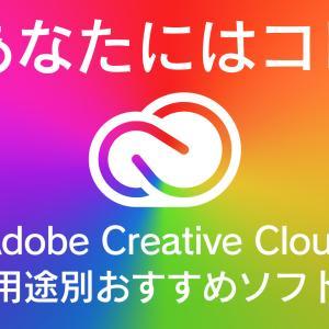 Adobe Creative Cloudの用途別おすすめソフト【あなたにはこれ】