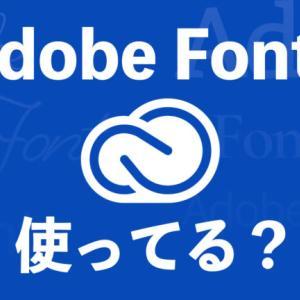 Adobeフォントって知ってる?使う事のメリット・デメリットを解説