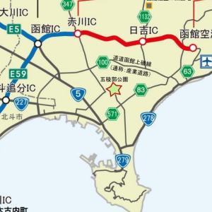 函館外環状道路全線開通