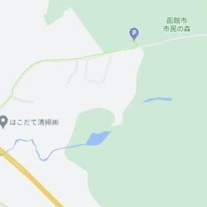 開通したての外環状道路で函館市民の森へ