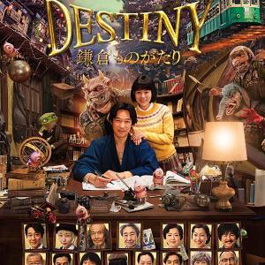 20190117『DESTINY 鎌倉ものがたり』ココロウゴイタポイント