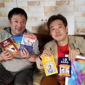 20190415ネット番組後記(ゲスト出演版)