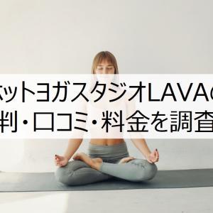 ホットヨガスタジオLAVAの評判・口コミ・料金を調査!