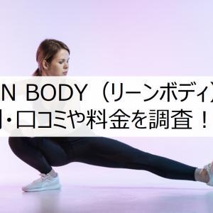 LEAN BODY(リーンボディ)の評判・口コミや料金を調査!