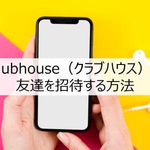 Clubhouse(クラブハウス)に友達を招待する方法