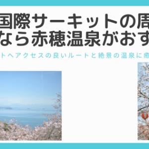 岡山国際サーキットの周辺で宿泊なら赤穂温泉がおすすめ