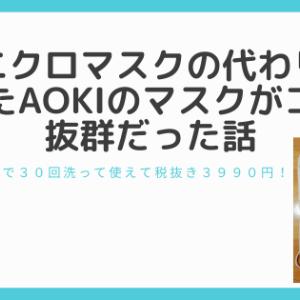 ユニクロマスクの代わりに買ったAOKIのマスクがコスパ抜群だった話