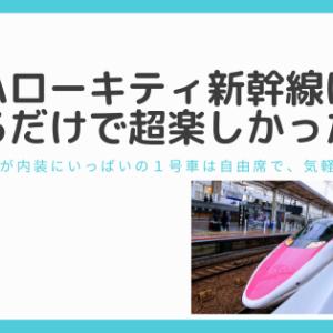 ハローキティ新幹線は乗るだけで超楽しかった話