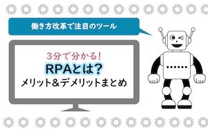 RPAとは?-メリットとデメリットのまとめ-