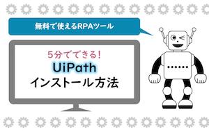 UiPath Studioをインストールしよう