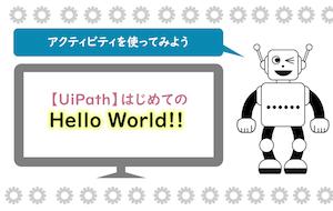 Hello Worldを表示させよう!