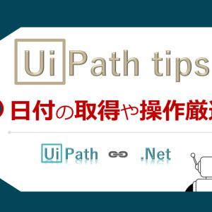 【UiPath】.Netを使った日付の取得や操作 7選