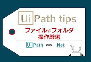 【UiPath】.Netを使ったファイル・フォルダ操作 まとめ