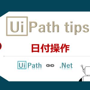 【UiPath】日付から月だけを取り出す方法