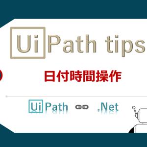 【UiPath】日付の加算と減算