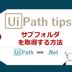 【UiPath】サブフォルダのパスを取得する方法
