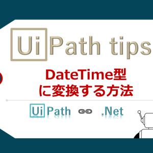 【UiPath】DateTime型に変換する方法