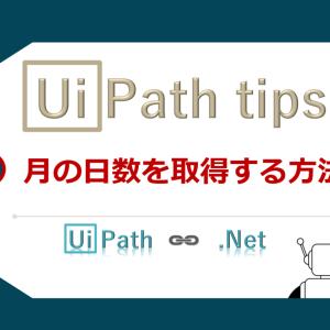 【UiPath】月の日数・最終日を取得する方法