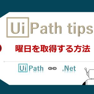 【UiPath】曜日を取得する方法