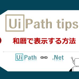 【UiPath】和暦で表示する方法